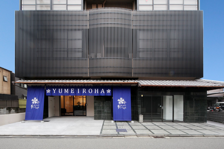 京都二条ホテル 夢いろは